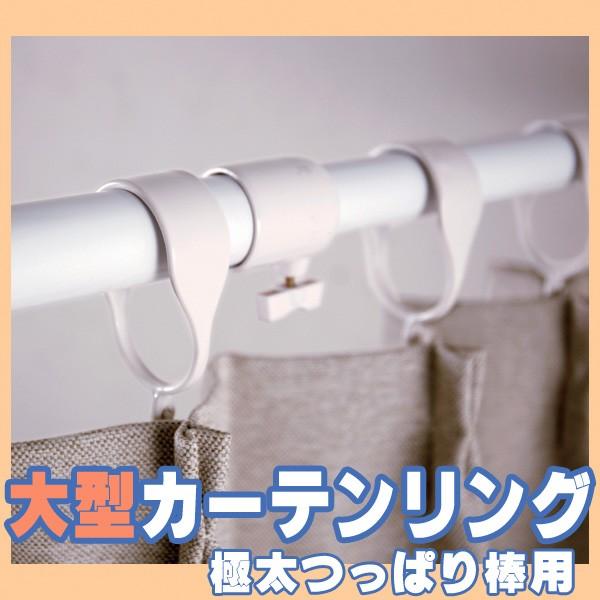 大型カーテンリング5個入【ハイカム用、大型突っ...