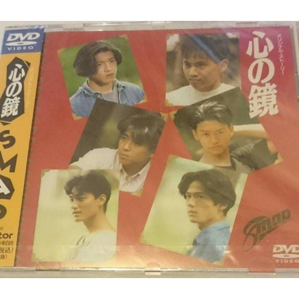 1809 新品送料無料 SMAP 心の鏡 DVD スマップ ジ...