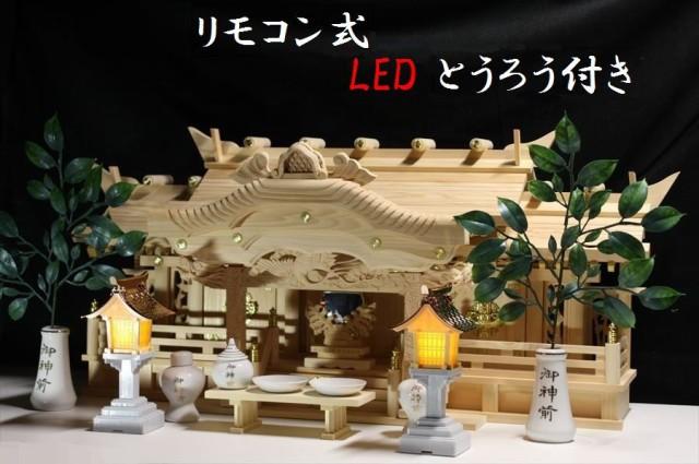 三社■特大 84cm■美彫り・昇龍大社 入母屋 神棚...