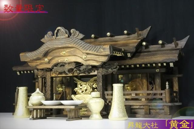 家具調 手塗り 限定作成 ■ 黒龍三社 ■ 特大 84c...