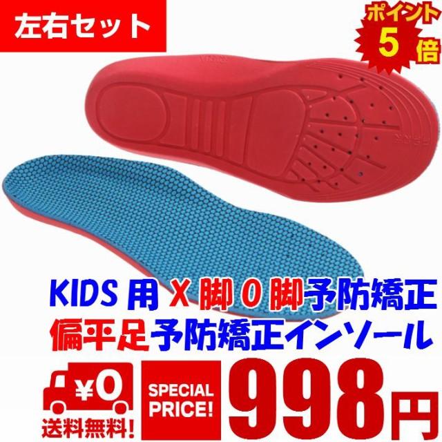 子供用 キッズ KIDS インソール 偏平足予防 足弓 ...