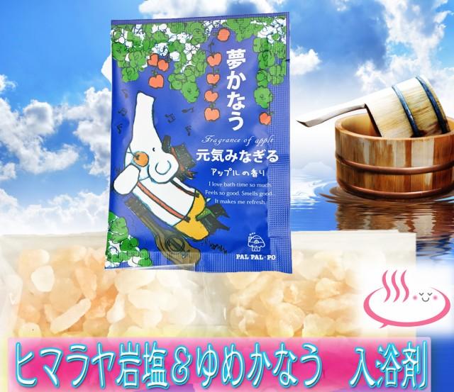 天然100%ヒマラヤ岩塩 & ゆめかなう 入浴剤...