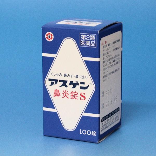 【第2類医薬品】アスゲン鼻炎錠S   100錠 ...