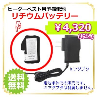[送料無料]予備リチウム電池 ヒートベスト用 充...