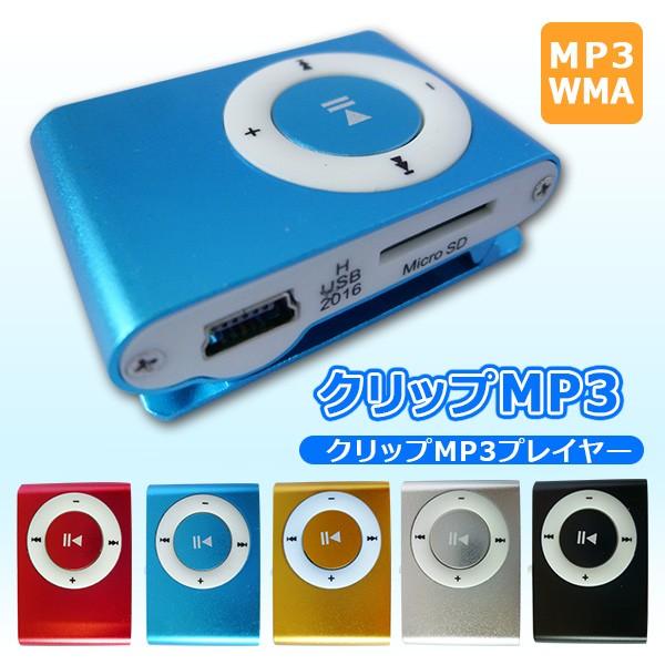 【送料無料】■microSDHC 32GBクリップMP3プレイ...