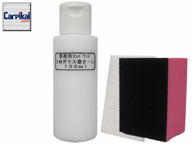 【業務用 3Mガラス磨きコンパウンド 100ml】 傷 ...