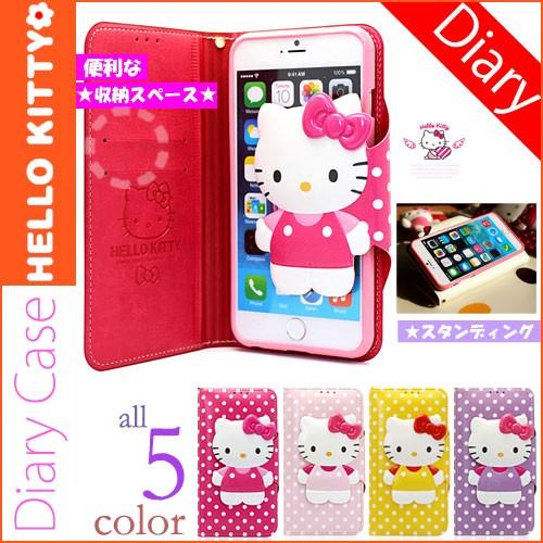 ★送料無料(速達メール便) Hello Kitty Body Diar...