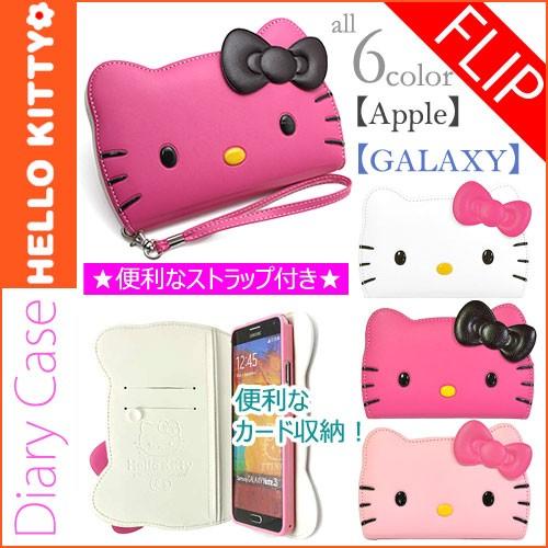 ★送料無料(速達メール便) Hello Kitty Face フリ...