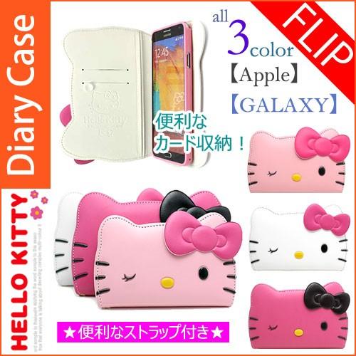 ★送料無料(速達メール便) Hello Kitty Wink フリ...