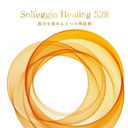 ソルフェジオ・ヒーリング528〜脳力を高める5つの...