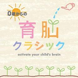 0歳からの育脳クラシック(2枚組)ヒーリング CD ...
