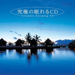 究極の眠れるCD  自然音 ヒーリング CD BGM 音楽 ...
