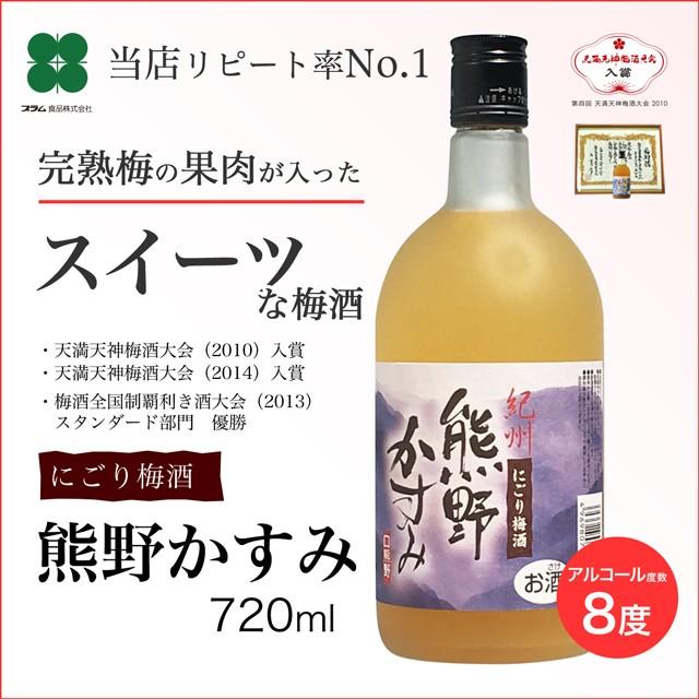 にごり梅酒 熊野かすみ 720ml