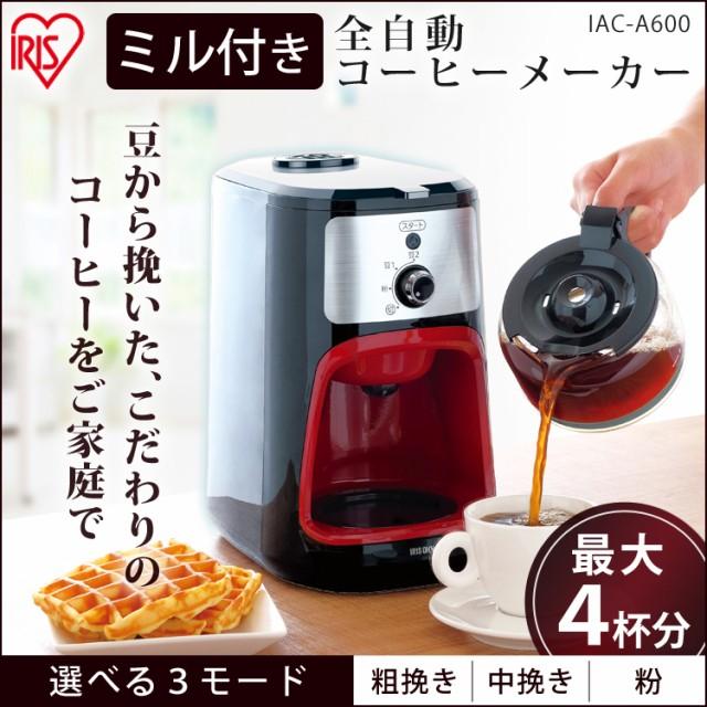 全自動コーヒーメーカー コーヒー豆 自動 コーヒー 豆挽き ドリップ コーヒーメーカー IAC-A600 アイリスオーヤマ 送料無料