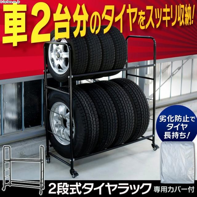 2段式タイヤラック キャスター付き カバー付き タイヤラック タイヤ 収納 ラック 送料無料