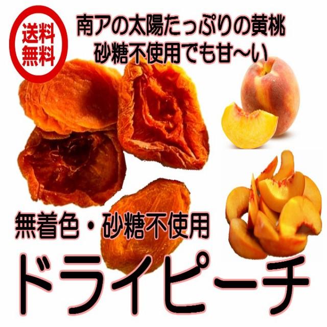 (砂糖不使用ドライピーチ【黄桃】 1kg)/ドライ...