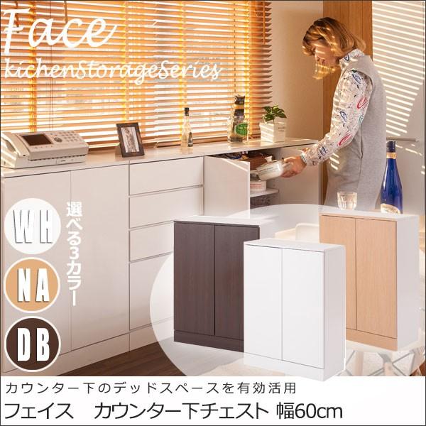 Face フェイス カウンター下チェスト 幅60cm (カ...