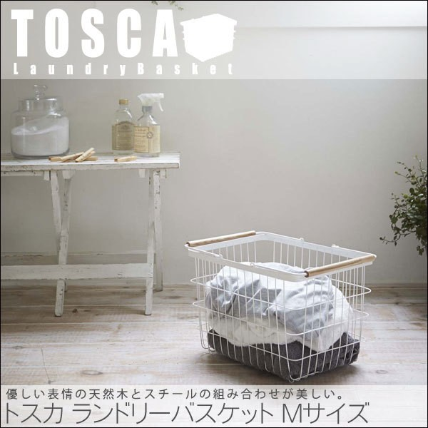 TOSCA トスカ ランドリーバスケット Mサイズ (ス...
