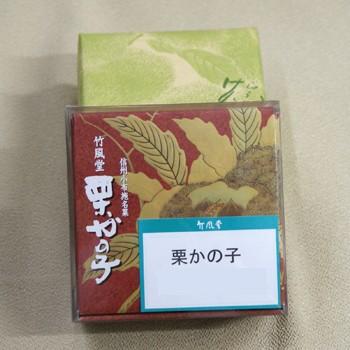 竹風堂栗かの子(信州長野県のお土産 お菓子 和菓...