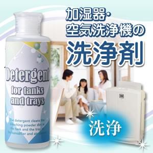 ★「加湿器・空気清浄機の洗浄剤 200ml×4本」掃...