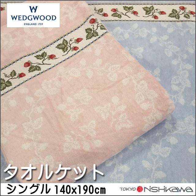 【30%OFF】タオルケット ウェッジウッド WW6030 ...