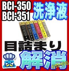 洗浄 カートリッジ CANON キャノン BCI-350 BCI-3...