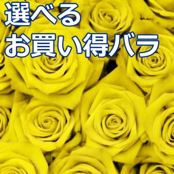 【誕生日】 【花】 【イエロー】 バラの花束 15本...