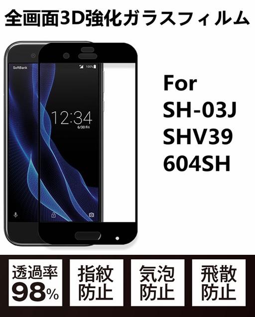AQUOS R/SH-03J/SHV39/604SH用3D全画面/曲面強化...