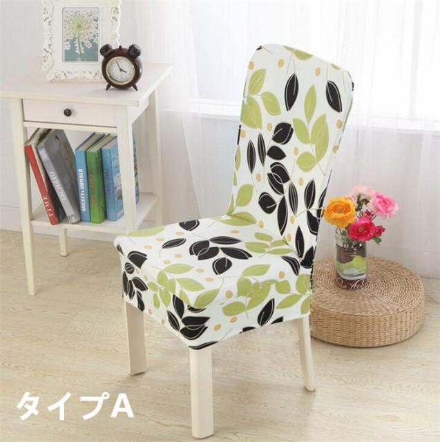 椅子カバー/ダイニング椅子/フィット/伸縮布/座椅...