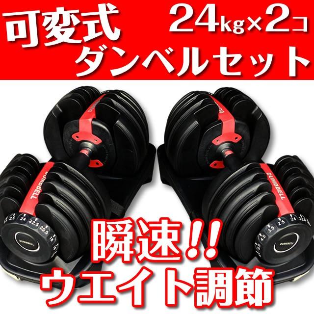 ◆入荷しました!◆24kg可変式ダンベル2個セット...