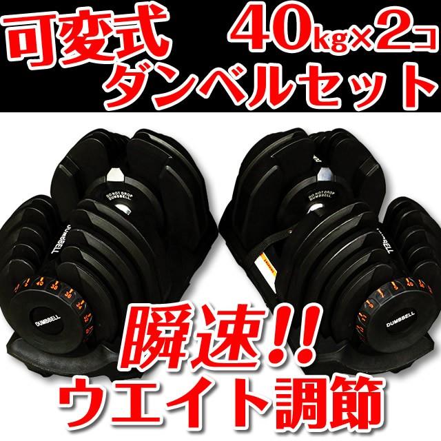 40kg可変式ダンベル2個セット ワンタッチダイヤル...