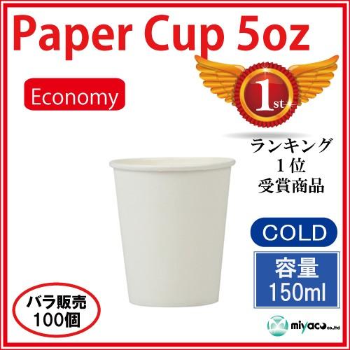 ★ECONOMY紙コップ5オンス(ホワイト) 100個_150...