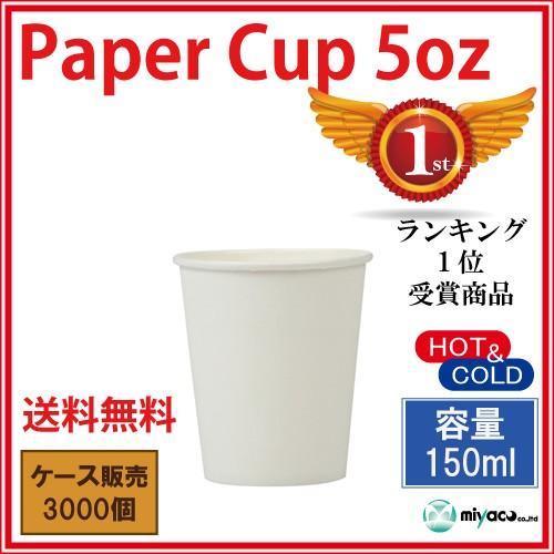 【送料無料】紙コップ5オンス(ホワイト)3000個_...