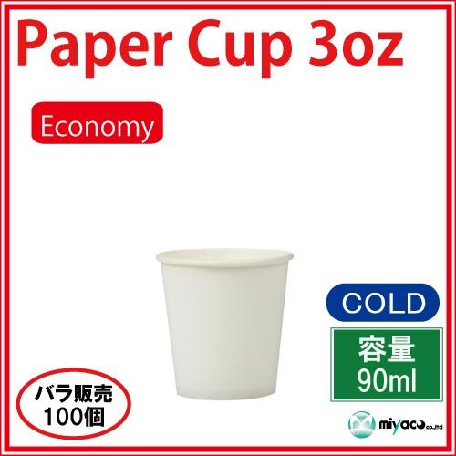 ★ECONOMY紙コップ3オンス(ホワイト) 90ml 100個