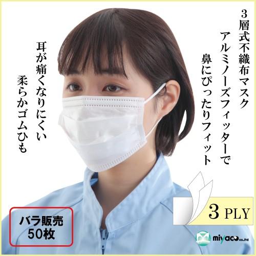 ★3プライマスク 50枚_3層マスク_使い捨てマスク_...
