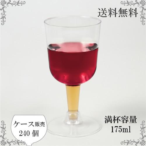 EC-03C ワインカップ(クリア)240個【送料無料...