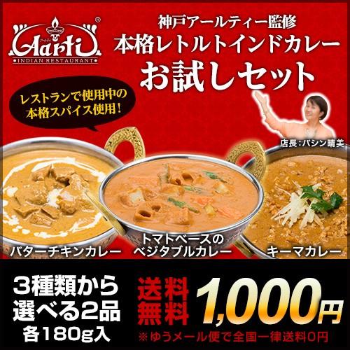 カレー 【送料無料】神戸アールティー 本格レトル...