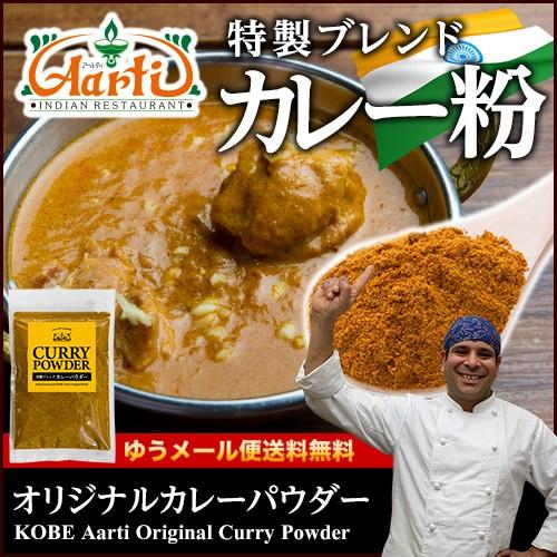オリジナル カレーパウダー 20g 【ゆうパケット送...
