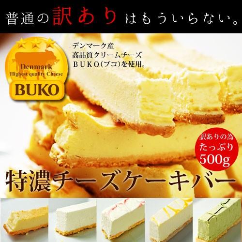 訳あり特濃チーズケーキバー  デンマーク産高品質...