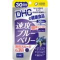 DHC 速攻ブルーベリー(30日分)