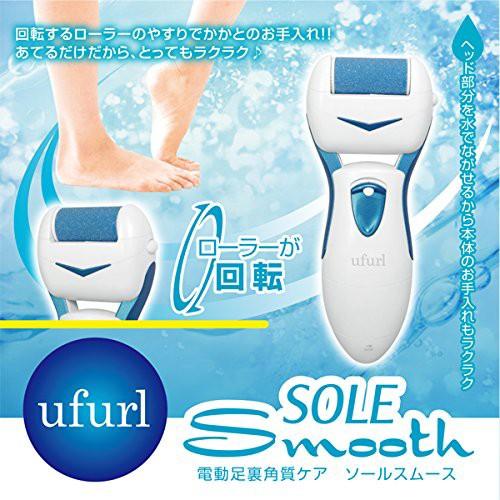 送料無料◆ufurl ソールスムース 電動足裏角質ケ...
