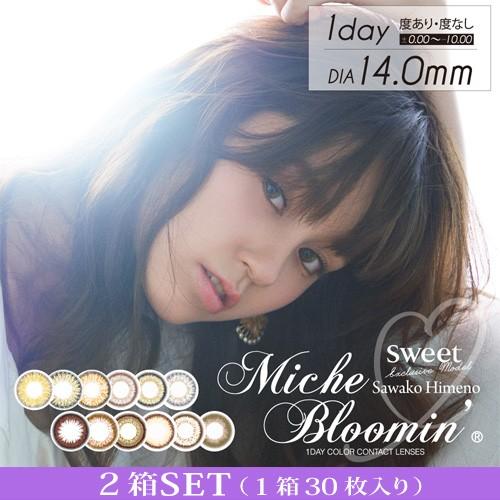Miche Bloomin〜ミッシュブルーミン〜2箱SET(1...