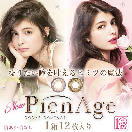 [訳アリ在庫処分]ピエナージュ(PienAge)/全2色ベ...
