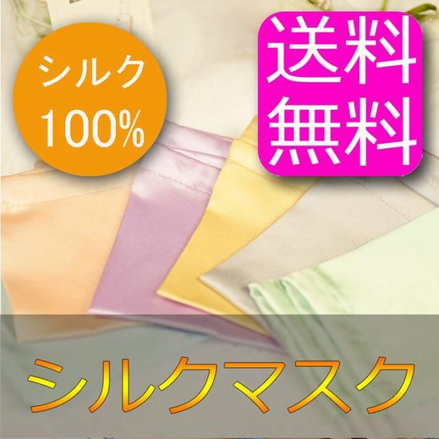 シルク100%お肌に優しい絹マスク 保温性・保湿...