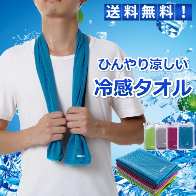 冷感タオル 瞬冷スポーツアイスタオル ひんやりタ...