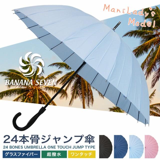 【60cm】BANANA SEVEN 24本骨 ワンタッチ ジャン...