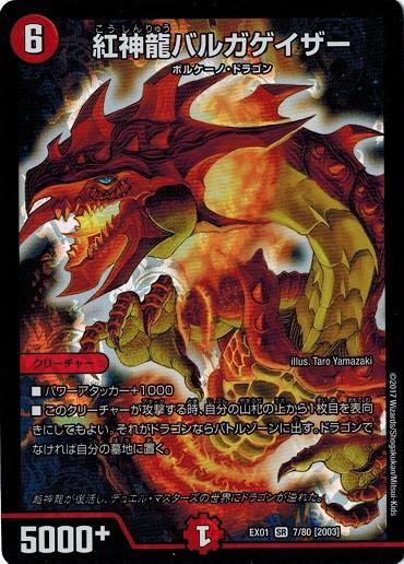 デュエルマスターズ DMEX01 7/80 紅神龍バルガゲ...