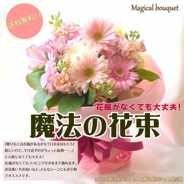 花 生花■ギフト/フラワー ★魔法の花束★花瓶が...