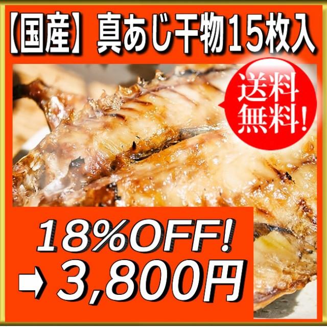 ★送料無料★【国産】真あじ干物 15枚〜スーパー...