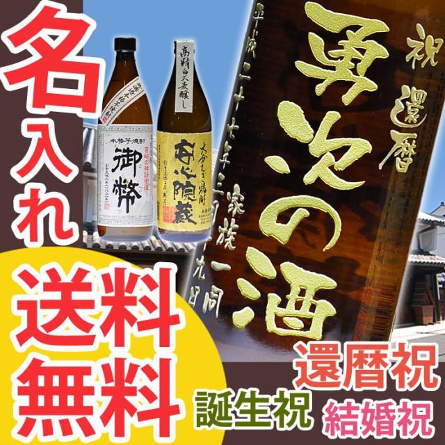 名入れ お酒 【 送料無料 】 焼酎 ボトル 【 御幣...